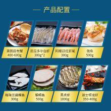 进口水产海鲜大礼包鲜活冷冻海鲜礼盒年货生鲜水产E套餐团购送礼