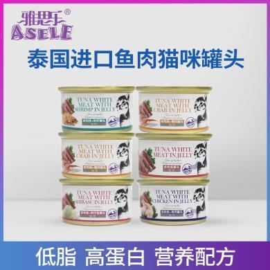 【超市同款】雅思樂貓罐頭80g泰國進口貓咪零食濕糧金槍魚蝦雞肉貓糧