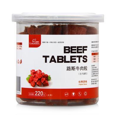 路斯狗狗零食牛肉粒經典原味220g深海魚油牛肉粒訓犬零食