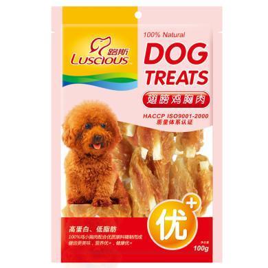 路斯狗狗零食翅膀雞胸肉100g泰迪貴賓金毛幼犬磨牙補鈣寵物食品