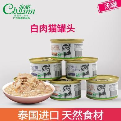 宠怡猫零食金枪鱼猫罐头80g成幼猫咪湿粮宠物营养汤罐头泰国进口
