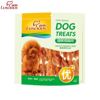 路斯狗狗零食翅膀雞胸肉400g泰迪貴賓金毛幼犬磨牙補鈣寵物雞肉翅