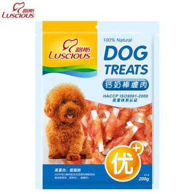 臨期促銷 路斯狗狗零食鈣奶棒纏肉200g泰迪金毛幼犬磨牙棒潔齒