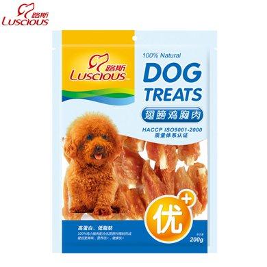 路斯狗狗零食翅膀雞胸肉200g泰迪金毛博美雞肉磨牙零食寵物食品