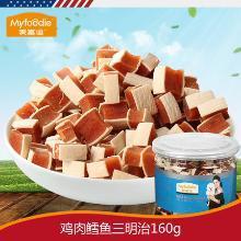 麦富迪宠物零食狗狗零食鸡肉鳕鱼三明治160g