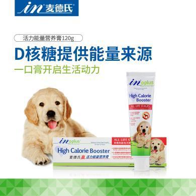 麦德氏狗狗活力能量营养膏120g 宠物怀孕金毛泰迪维生素矿物质营养品