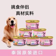 【超市同款】泰国原装进口雅思乐狗罐头80g狗狗补充营养幼犬怀孕母犬补钙