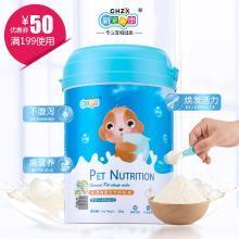 新寵之康 寵物狗狗羊奶粉300g防腹瀉接近母乳 bj04