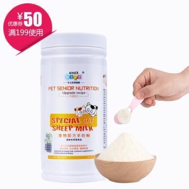 新寵之康 貓咪專用羊奶粉380g 幼貓小貓奶粉防腹瀉拉肚子補充營養 bj02