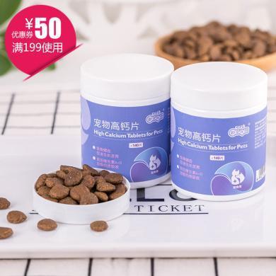 新寵之康寵物高鈣片140片罐裝狗狗鈣片保健品 bj12