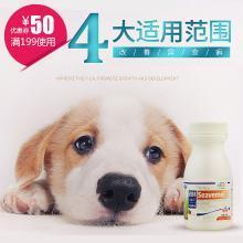 新寵之康 硒維美180p/瓶狗狗微量元素片泰迪金毛幼犬寵物保健品 bj20