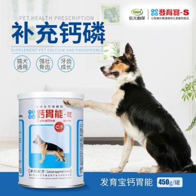 信元佑達發育寶鈣胃能450g狗狗幼犬貓用貓咪鈣粉產后懷孕保健品