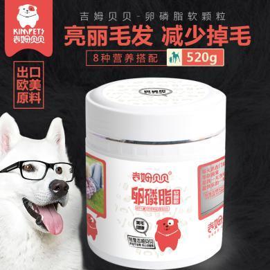 Kimpets 寵物狗卵磷脂超濃縮軟顆粒 狗狗亮鼻美毛爆毛卵磷脂顆粒