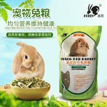 凱莉寵物兔飼料 兔糧密封包裝 豚鼠成年寵物糧食