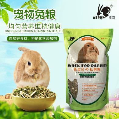 凯莉宠物兔饲料 兔粮密封包装 豚鼠成年宠物粮食
