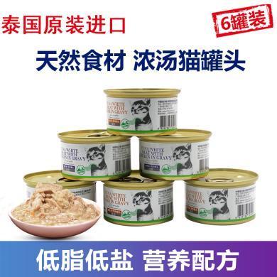 寵怡貓罐泰國進口金槍魚罐頭80g*6罐 貓咪濕糧貓糧拌飯營養美味