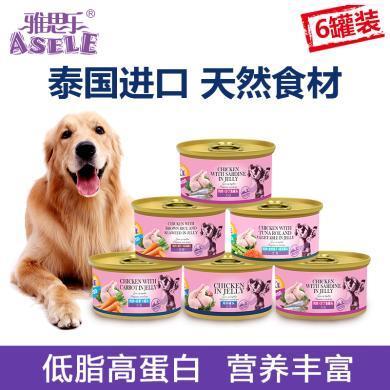 雅思乐狗罐头泰国原装进口80g*6罐 狗粮拌饭泰迪金毛营养罐头