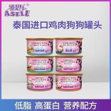 【超市同款】泰國原裝進口雅思樂狗罐頭80g狗狗補充營養幼犬懷孕母犬補鈣