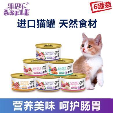 雅思乐猫罐头泰国进口金枪鱼80g*6罐 猫粮拌饭幼猫增肥补钙