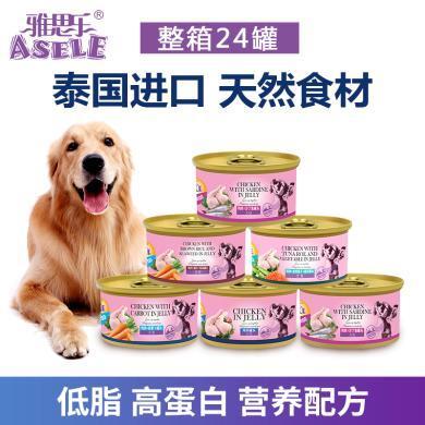 【整箱24罐】雅思乐狗罐头泰国进口鸡肉罐头泰迪金毛幼犬补钙