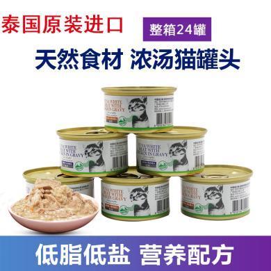 【24罐装】宠怡猫罐头浓汤罐金枪鱼罐头成猫幼猫增肥猫粮拌饭