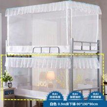 羽芯家纺  上下铺学生床高低床蚊帐A1,A2,A3(上铺/下铺/上下铺通用)