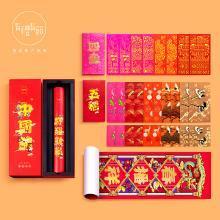 有礼有节《中国节》对联礼盒春联大礼包 新年红包利是封大礼包装饰原创
