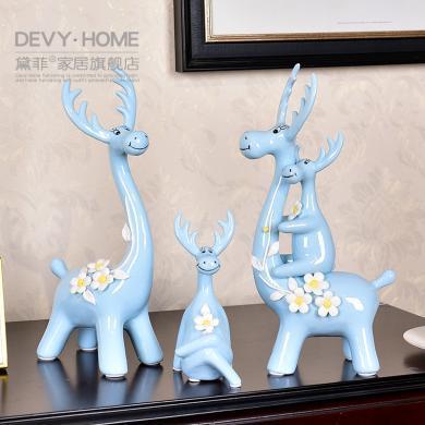 DEVYE 现代简约陶瓷摆件客厅电视酒柜结婚礼物四口之家装饰品摆设