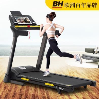 【歐洲百年品牌】BH必艾奇家用跑步機 室內減震靜音跑步機健身器材家用鍛煉身體瘦身塑形器械BT7050