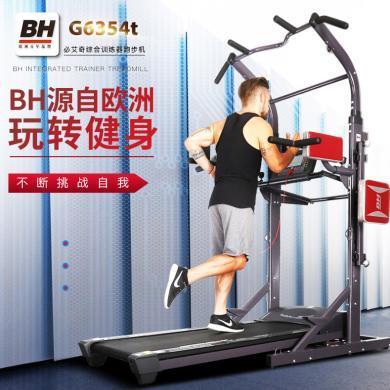 【欧洲百年品牌】BH必艾奇跑步机静音减震折叠多功能家用健身器