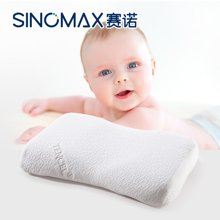 SINOMAX/赛诺婴儿枕头宝宝记忆棉枕头防偏头矫正定型枕新生儿童枕