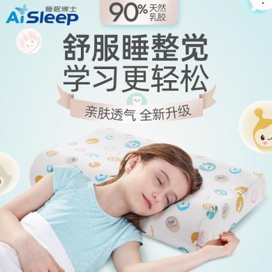 AiSleep/睡眠博士泰国乳胶儿童枕头3-6岁幼儿园 10岁小学生枕男女