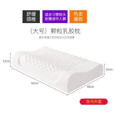 羽芯家紡    枕頭枕芯 乳膠枕護頸定型枕