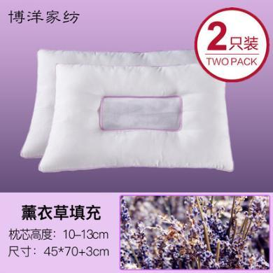 博洋家纺决明子、薰衣草、黄荆子草本植物对枕-2只装*多款