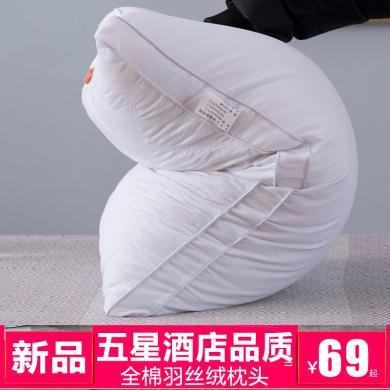 VIPLIFE全棉枕头枕芯成人家用五星?#39057;?#32701;丝绒护?#38381;?#22836;单?#25628;?#29983;