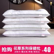 VIPLIFE枕芯 新款花草系列保健枕特價款枕芯