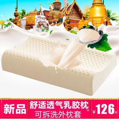 【下单减10元】VIPLIFE乳胶枕 颈椎保健乳胶枕头枕芯
