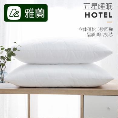 雅蘭家紡枕頭枕芯成人五星級酒店枕單人枕頭 暖柔酒店枕