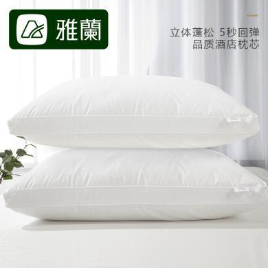 雅兰家纺 酒店款枕头 保健护颈椎枕芯 立体舒适枕头