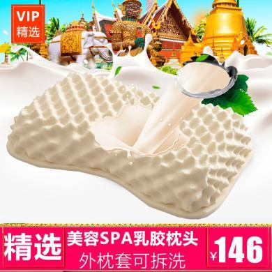 VIPLIFE美容spa乳膠枕 頸椎保健乳膠枕頭枕芯