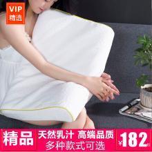 【下單減10/30元】VIPLIEE天然乳膠枕 絲滑天絲面料乳膠枕