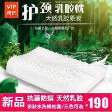 【下單減30/多色可選】VIPLIEE天然乳膠枕 親膚水洗棉面料乳膠枕