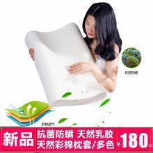 【下单减10/30元】VIPLIEE天然乳胶枕 亲肤彩棉纯棉面料乳胶枕