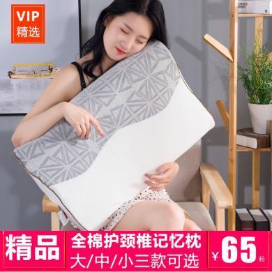 VIPLIFE雙拼記憶枕 頸椎護頸枕芯