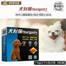 犬心保小型犬11公斤以下驱虫药泰迪狗狗体内打虫片宠物心丝虫犬用