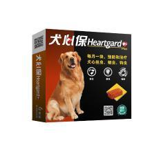 犬心保大型犬 体内驱虫药宠物狗狗体内打虫药可口牛肉