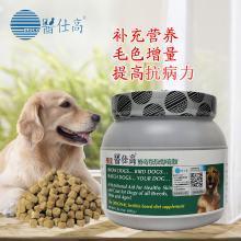 醫仕高卵磷脂神奇顆粒牛肉味寵物美毛護毛狗保健品強體質免疫680g