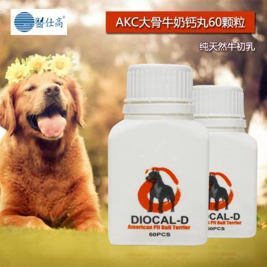 醫仕高AKC大骨牛奶狗狗鈣片健骨補鈣中大型泰迪成犬幼犬補鈣包郵