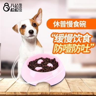 休普慢食碗狗狗碗食盆護胃防噎防吐寵物碗止食盆寵物碗休普貓碗