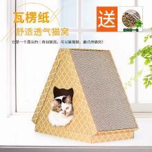 新款四季三角平板猫屋猫抓板猫咪宠物磨爪玩具三角猫窝保暖